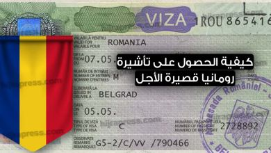 Photo of فيزا رومانيا 2020 .. معلومات هامة لكل من يريد السفر الى رومانيا للسياحة أو زيارة قصيرة الأجل