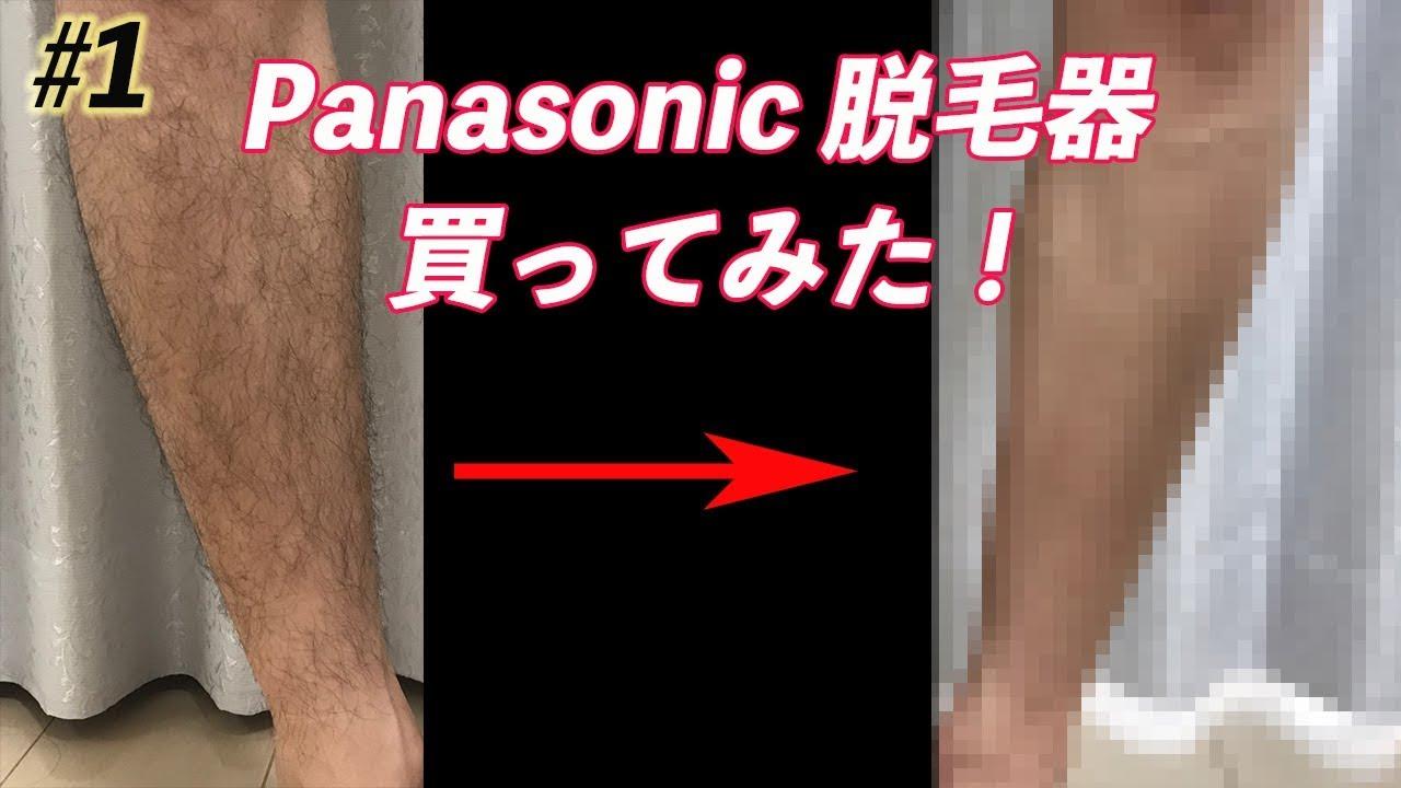 【Panasonic】脱毛器「ES-CWP81」パナソニックの光エステ 口コミ!
