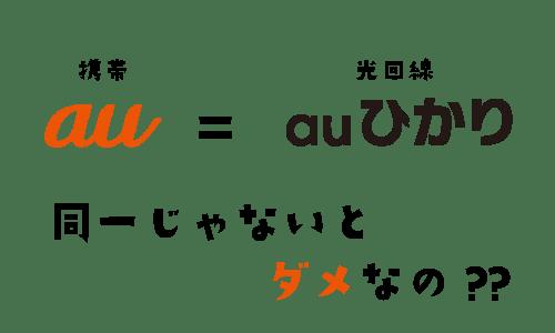 同一キャリアと光回線(auひかり)