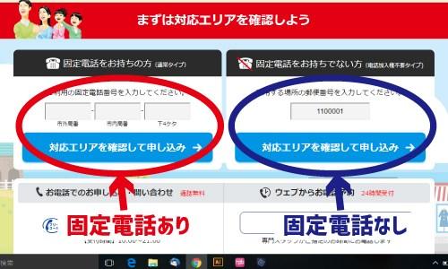 Yahoo!BB ADSL新規申込