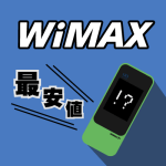 【チート級安さ】WiMAX最安値ランキング!最新キャンペーンで比較