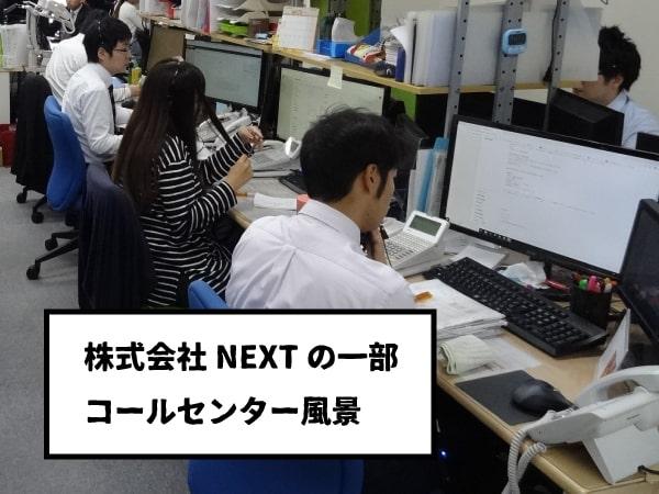 株式会社NEXTの社内コールセンター風景