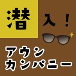 【アウンカンパニーの評判】ソフトバンク光口コミNo1代理店に初訪問