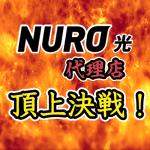 【こマ?】NURO光代理店キャッシュバック頂上決戦!まさかの結果が!?