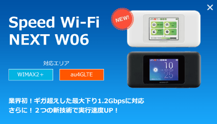 JPWiMAXの最新機種w06