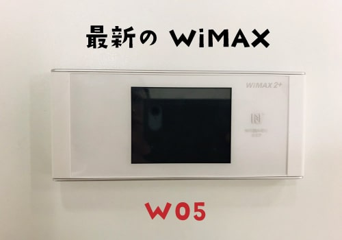 JP WiMAXの1週間0円レンタルの同封物