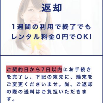 JP WiMAXの1週間0円レンタル