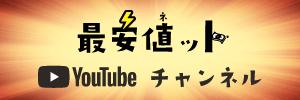 最安値ットYoutubeチャンネル