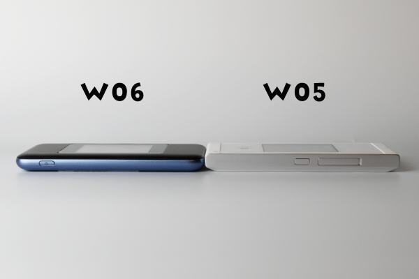 W06とW05の実機比較