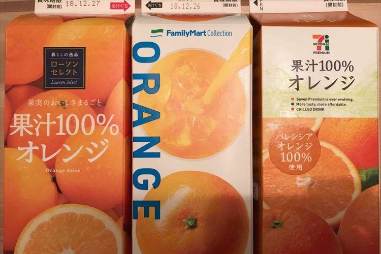 味が全然ちがーう!コンビニオリジナルの『オレンジジュース』をひかくった