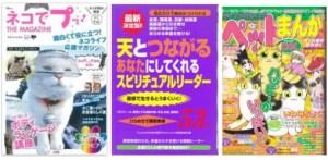 猫ピカイアこと光乃 樫穂(こうの かしほ)猫の手作りご飯記事の雑誌や紹介記事の書籍