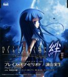 Nintendo DS Higurashi no Naku Koro ni Kizuna Dainikan Sou Theme Song Single - Place of Period (MP3)