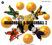 1994 - Dragon Ball [FLAC +Scans]