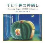 Spirited Away Relaxing Orgel Ghibli Collection [MP3]