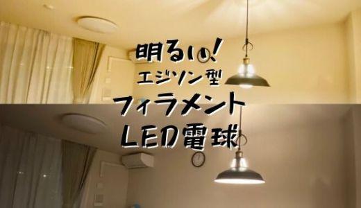 【見比べ】明るいエジソン型フィラメントLED電球はリビングにおすすめ!おしゃれ照明の選び方【E26厳選】