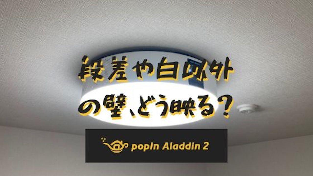 2 ポップ アラジン