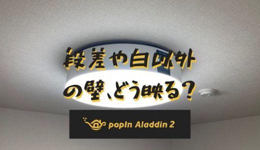 ポップインアラジン2 ドアや段差などの「障害物」がある白くない壁での投映風景