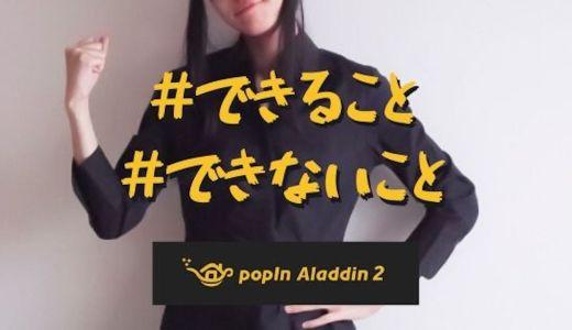 【更新】ポップインアラジン2ができること・できないこと【機能一覧を購入前に確認しよう】