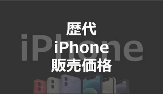 【2021年】歴代iPhoneの販売価格・値段の比較一覧(容量別)|最新はiPhone13シリーズ