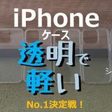 【写真比較】透明でクリアなiPhoneケース|おすすめ品は安い・軽い|最新はiPhone13,mini,Pro,ProMax