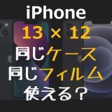 【検証】iPhone13にiPhone12と同じケース・フィルムは付けられる?サイズを比較|iPhone13mini,13Pro,13ProMax