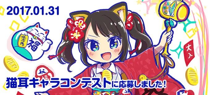 2017年 オタク川柳の猫耳キャラコンテストに応募した話
