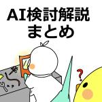 囲碁AI検討・解説記事【まとめ】