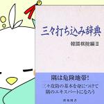 【囲碁】三々を勉強してたら布石まで上手くなった!?三々攻略本が凄い!