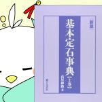 【囲碁高段者を目指したい人向け】定石研究で免疫を増やす!!