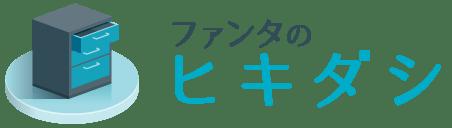 ファンタのヒキダシヘッダーロゴ