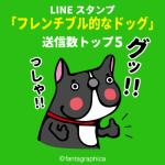 自作LINEスタンプ「フレンチブル的なドッグ」でよく使われているスタンプのトップ5