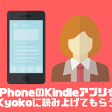 iPhoneのKindleアプリをKyokoに読み上げてもらう