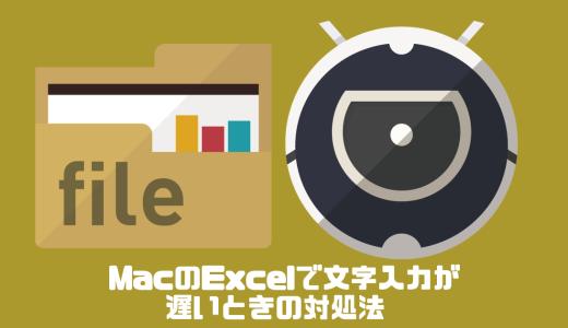 MacのExcelで文字入力が遅いときの対処法
