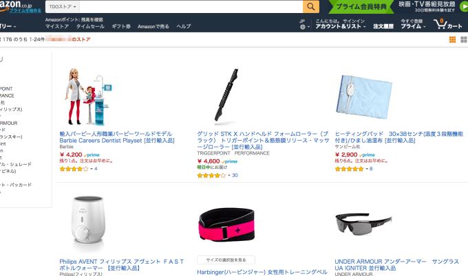 そのセラーが扱っている商品が一覧で表示されます。