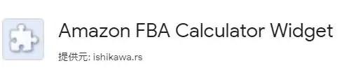 これはFBA料金シミュレーターへのショートカットを行ってくれる拡張機能
