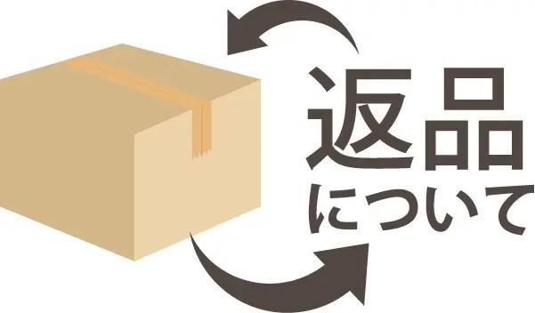 Amazon返品方法