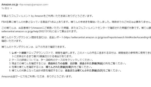【要注意!!】Amazonに補てん申請してますか?僕はそれで〇万円以上損していました