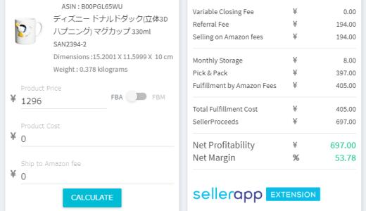 FBA calculator for Amazon Sellers -GoogleChrome拡張機能-