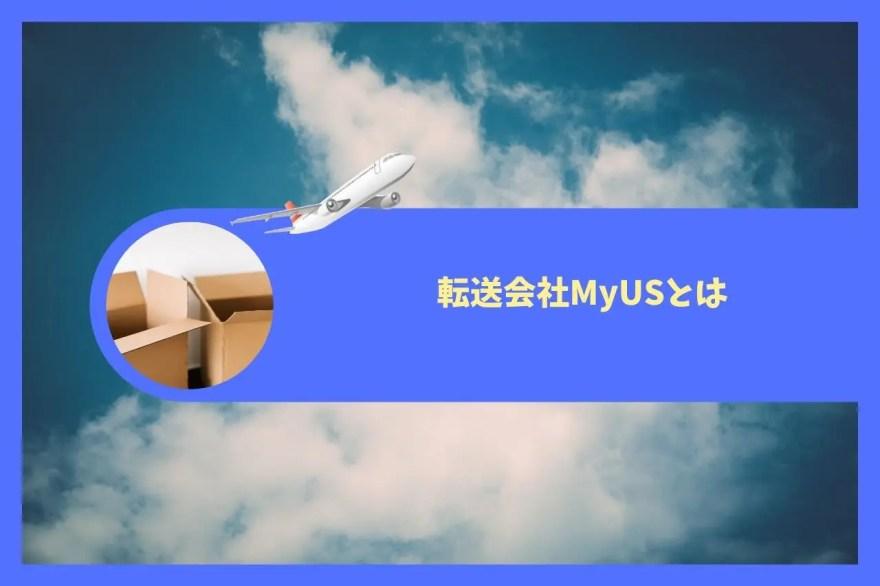 転送会社MyUSとは
