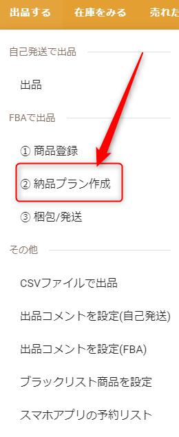 【②納品プラン作成】をクリック