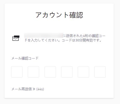 メールアドレスに確認のメール