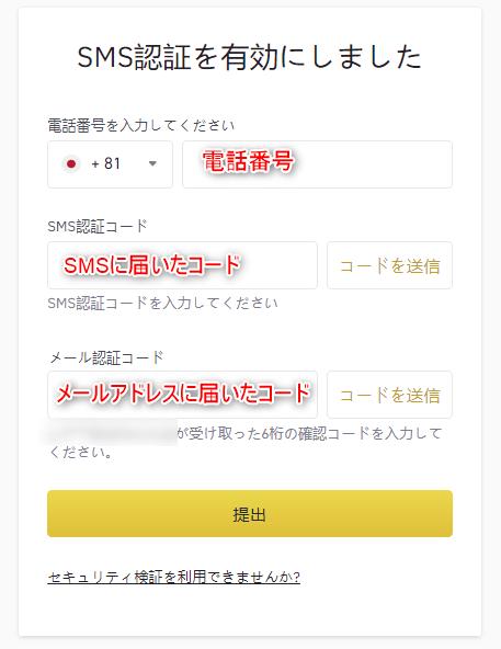 SMS認証の設定画面