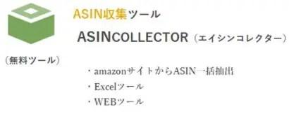 ASINコレクター