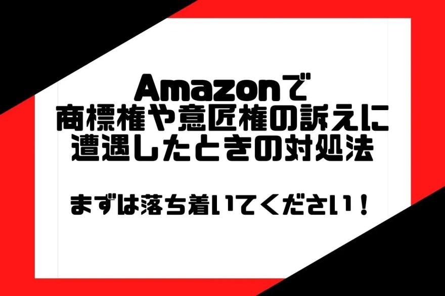 Amazonで商標権や意匠権の訴えに遭遇したときの対処法【まずは落ち着いてください】