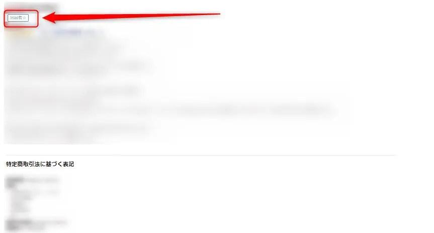 「出品者☆」をクリックすれば出品者Watchに登録