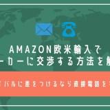 Amazon欧米輸入でメーカーに交渉する方法を解説【ライバルに差をつけるなら直接電話をする】
