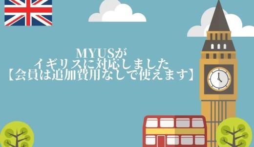 【会員無料】MyUSがイギリスに対応しました【使い方を解説します】