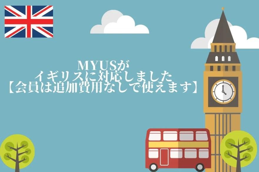MyUSがイギリスに対応しました【会員は追加費用なしで使えます】