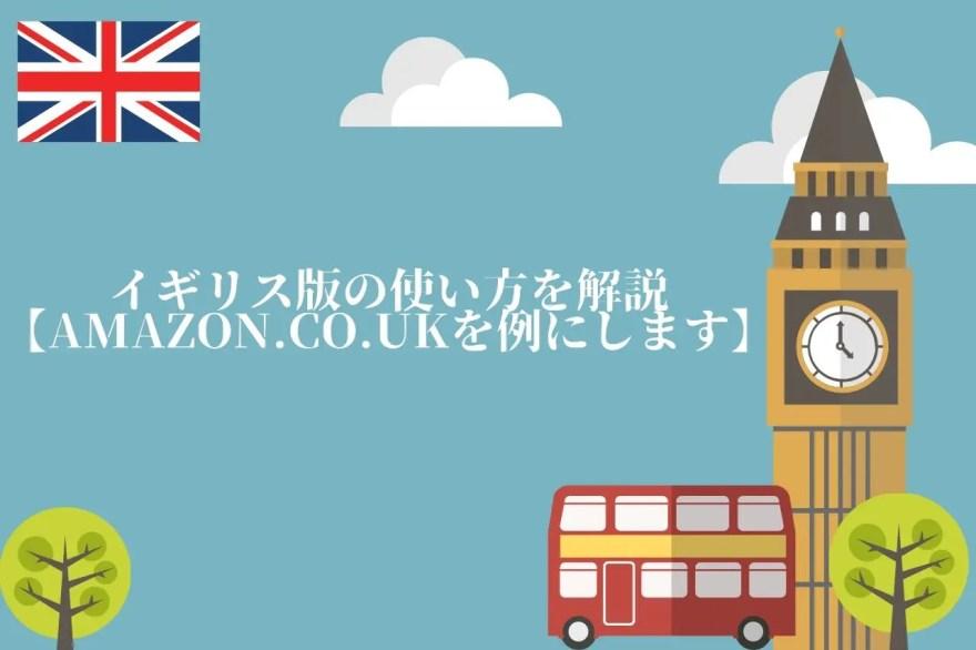 MyUSのイギリス版の使い方を解説【Amazon.co.ukを例にします】