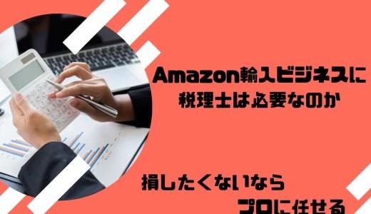 【無料あり】Amazon輸入ビジネスに税理士は必要なのか【損したくないならプロに任せる】